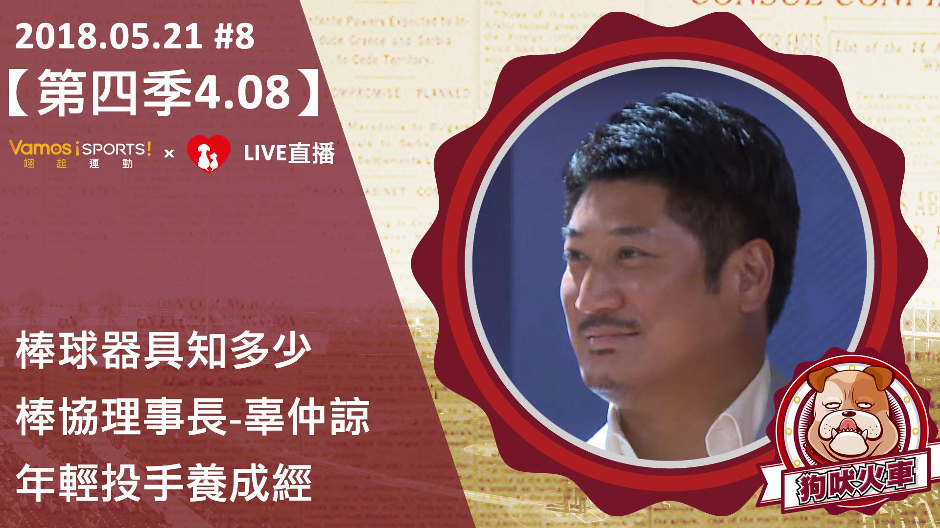 【狗吠火車4.08】棒協理事長 辜仲諒凍蒜!