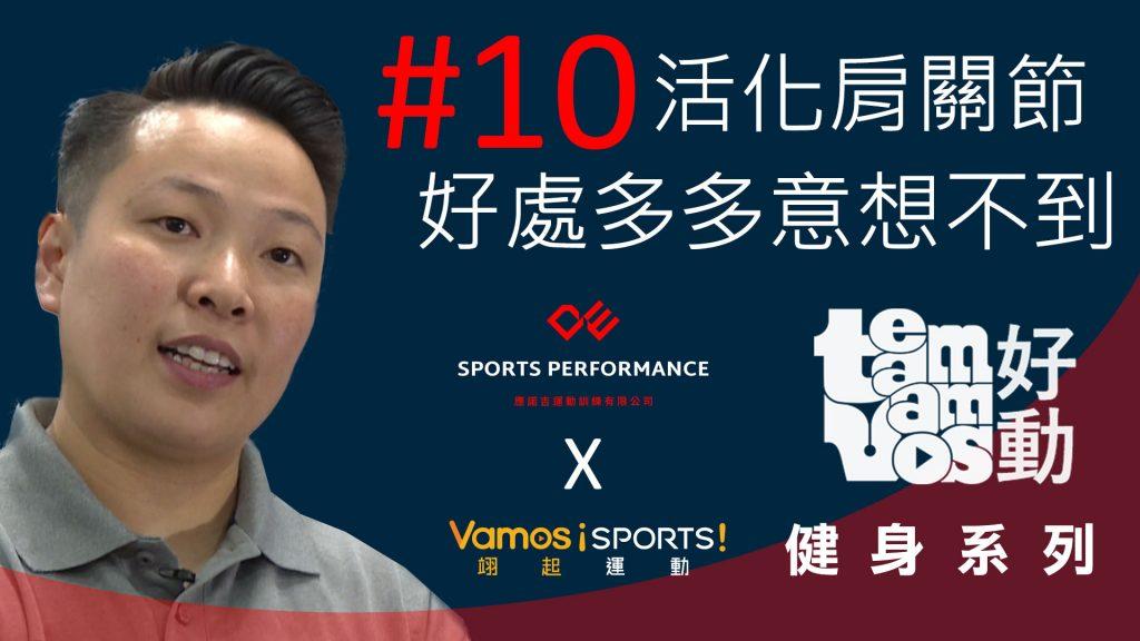 【Team Vamos好動】健身系列 EP10 – 活化肩關節 好處多多意想不到