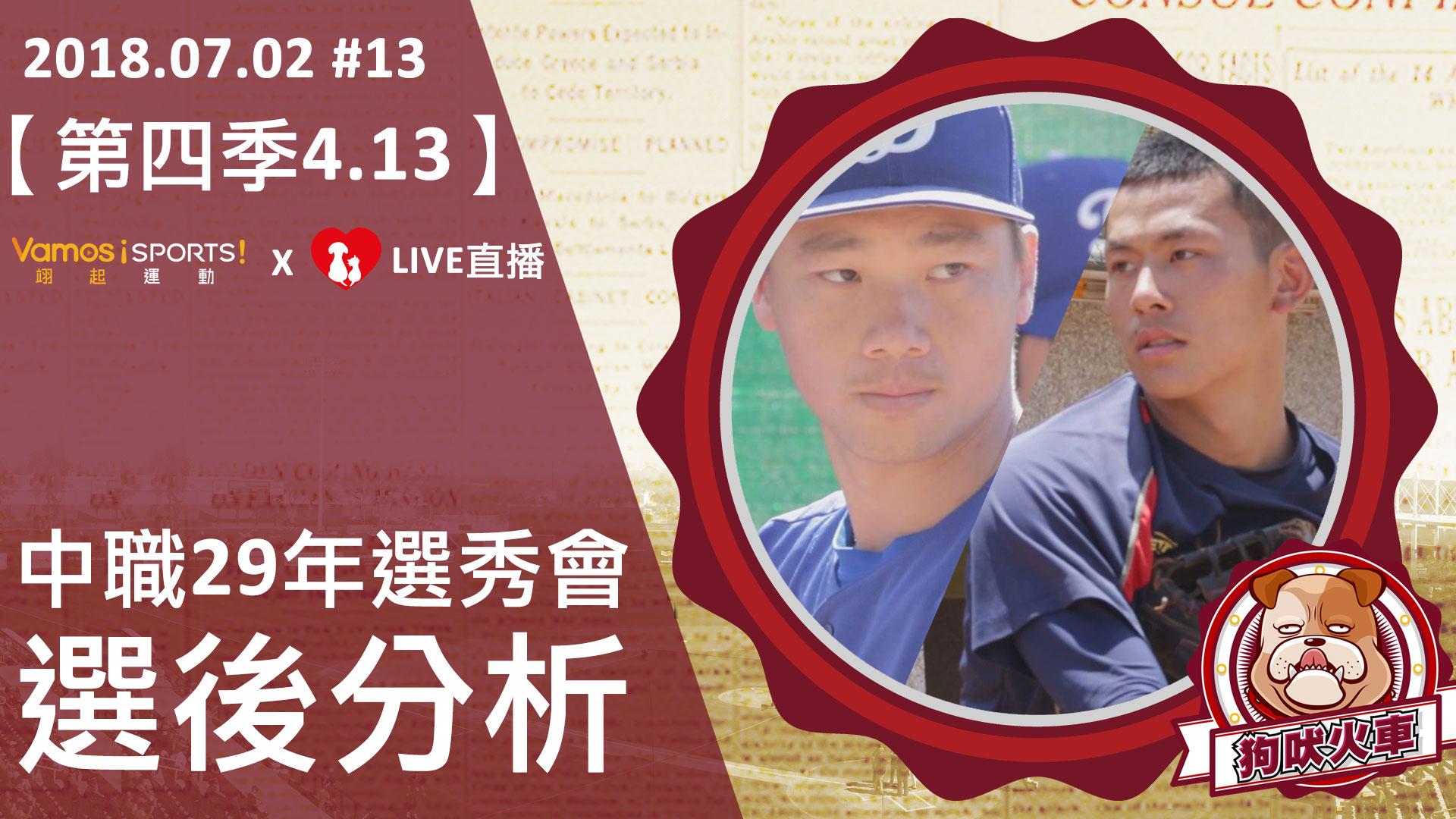 【狗吠火車3.13】中職29年選秀之夜