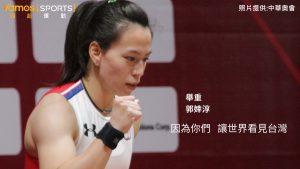 亞運》你們都是台灣的驕傲 謝謝每一位中華英雄