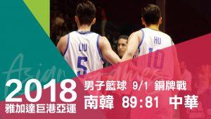 亞運》81:89輸南韓  中華隊第四坐收48年最佳