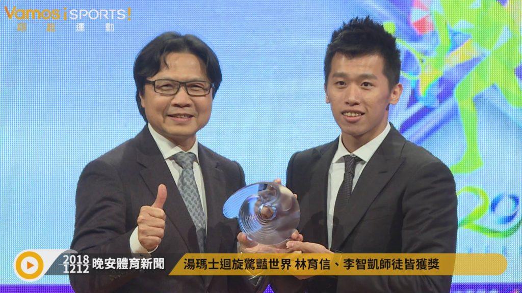 綜合》運動精英獎得主揭曉 李智凱、戴資穎獲最佳男女運動員