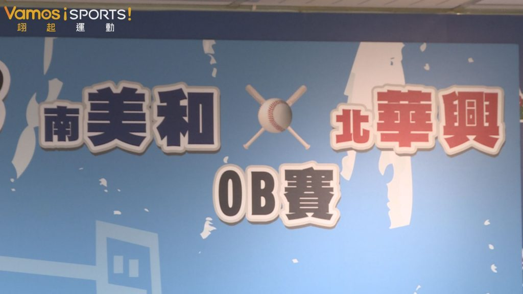 棒球》南美和北華興 15日OB賽上演經典對決