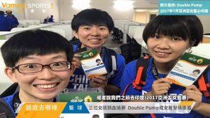 語庭去哪裡》三位女孩熱血追夢  Double Pump成女籃堅強後盾