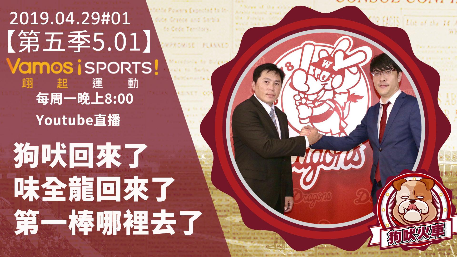 狗吠火車4/29開始直播  帶你一手掌握台灣棒球